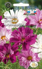 Космея Краски Монмартра (СеДек)
