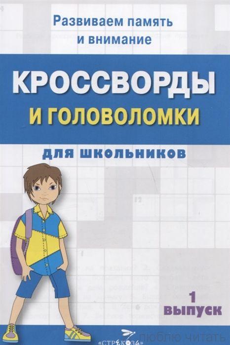 Кроссворды и головоломки для школьников. Вып.1