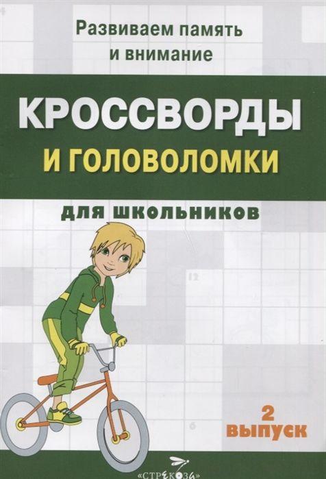 Кроссворды и головоломки для школьников. Вып.2