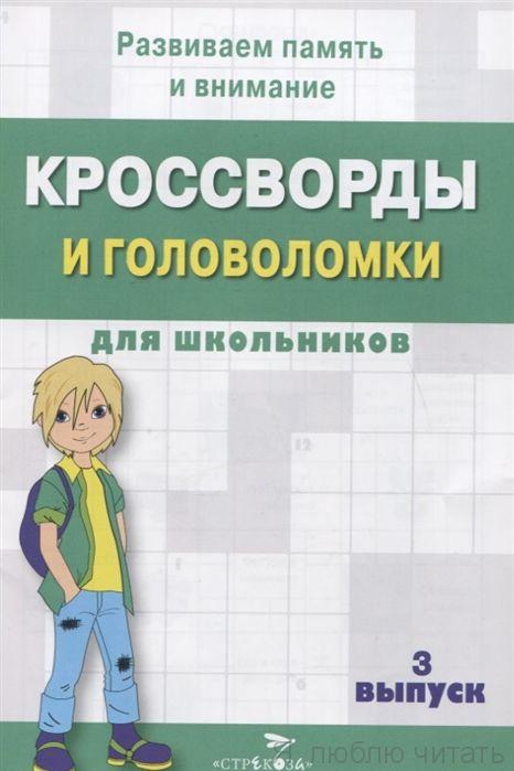 Кроссворды и головоломки для школьников. Вып.3