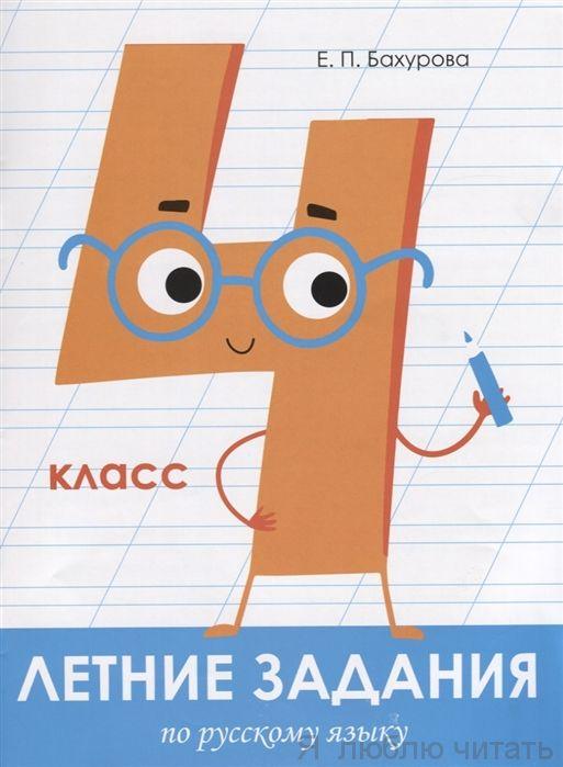 Летние задания. Русский язык 4 класс