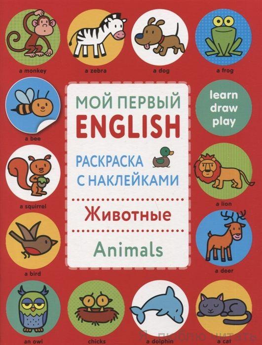 Мой первый английский. Животные
