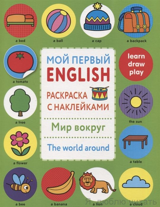 Мой первый английский. Мир вокруг