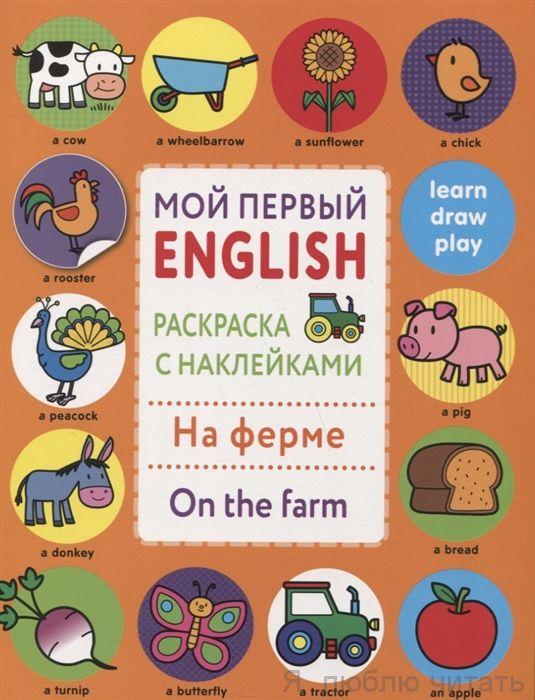 Мой первый английский. На ферме