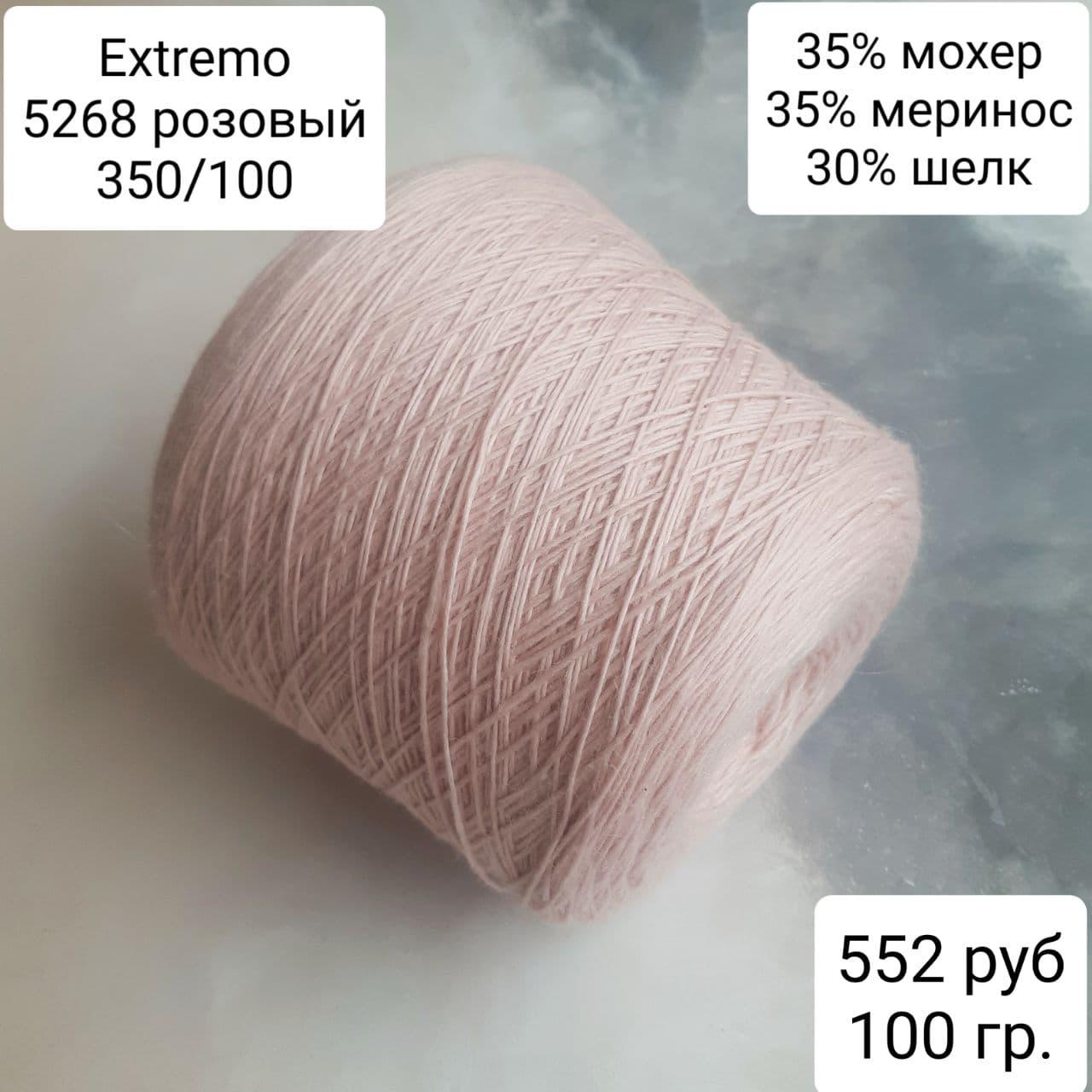Экстремо (Extremo) 5268