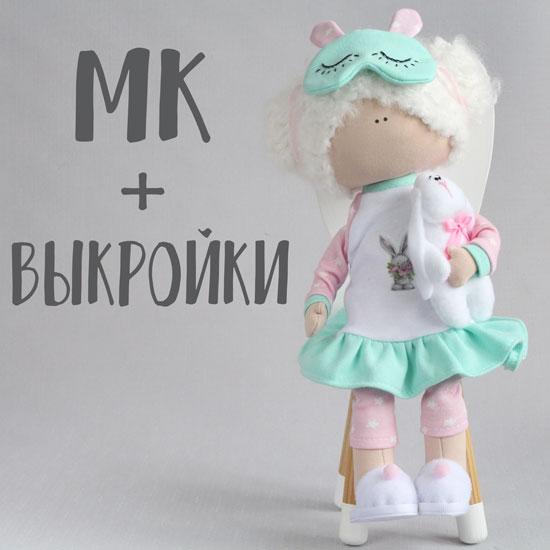 Мастер Класс + Комплект выкроек - Кукла Мэгги
