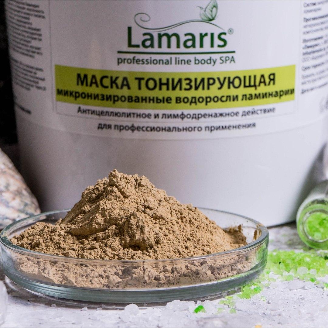 Маска Lamaris тонизирующая Микронизированные водоросли ламинария - 100, 200, 300, 400, 500, 1500 г