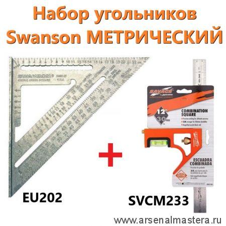 Набор угольников Swanson МЕТРИЧЕСКИЙ : Угольник Speed Square 250 мм ПЛЮС Угольник столярный комбинированный 300 мм SVCM233 EU202-SVCM233-AM