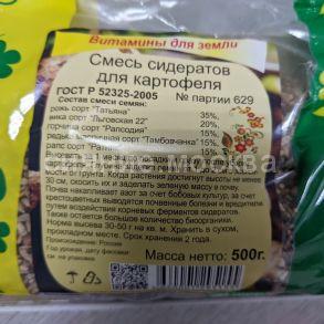 Смесь сидератов для картофеля 500гр