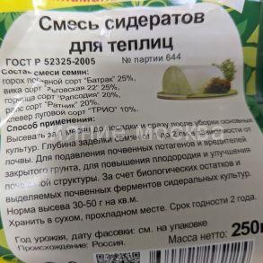 Смесь сидератов для теплиц. 250 гр