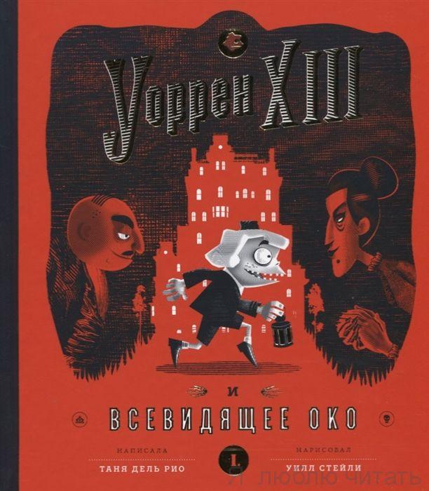 Уоррен XIII и всевидящее око