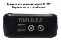 В7-217 толщиномер ультразвуковой цена