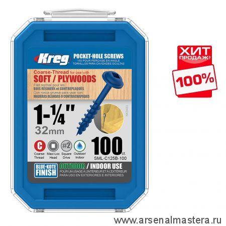 Шурупы с крупным шагом Blue Kote 1-1/4 дюйм 31,8 мм 100 шт Kreg SML-C125B-100 ХИТ!