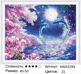 Алмазная мозаика на подрамнике HWA3294