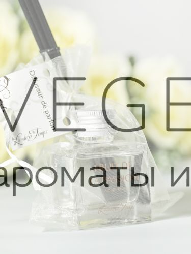 Диффузор lumieres 50мл ФРУКТ СТРАСТИ