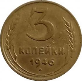3 КОПЕЙКИ СССР 1946 год