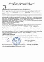 эм курунга сертификат