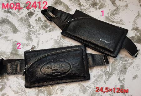 2412 Поясная сумка натуральная кожа (Бренд)