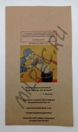 Упаковка к концентрату горохового супа, Наркомпищепром СССР вариант 1 (реплика)