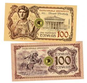 100 dinars (динар) - Александр Македонский (Alecsandr Macedonsky). Памятная банкнота