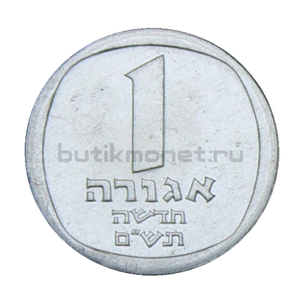 1 новая агора 1980 Израиль
