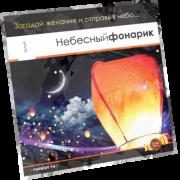 """Небесный фонарик """"Загадай желание"""" Белый 1 шт"""