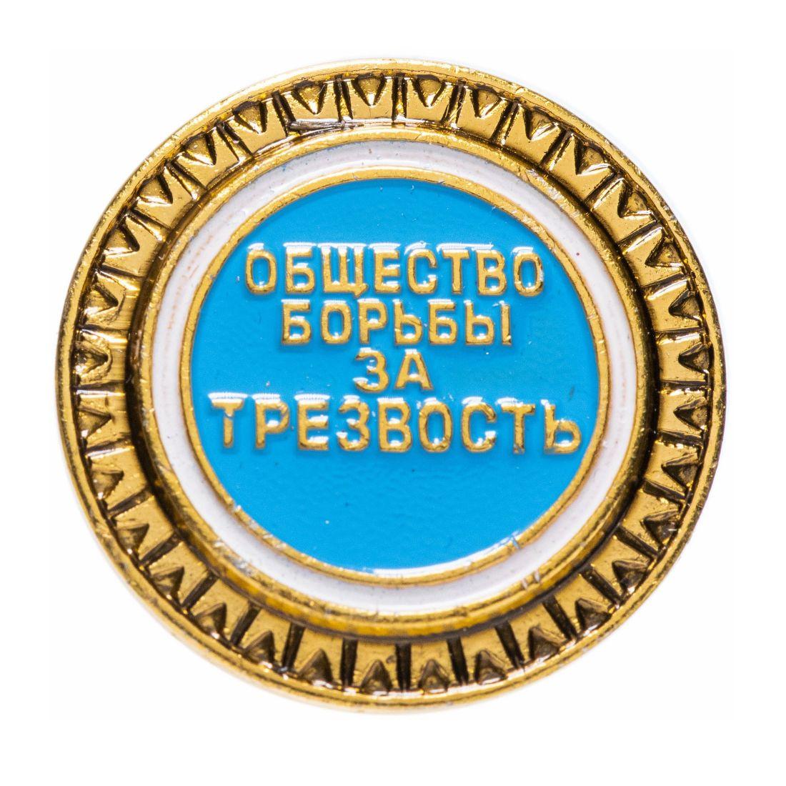 """Значок """"Общество борьбы за трезвость"""""""