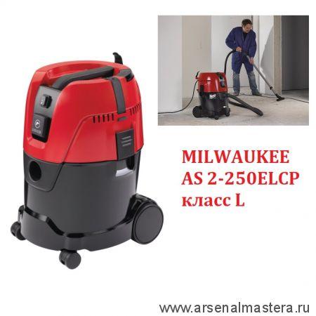 Пылесос промышленный  25 л 1 кВт класс L Milwaukee AS 2-250 ELCP 4933447480