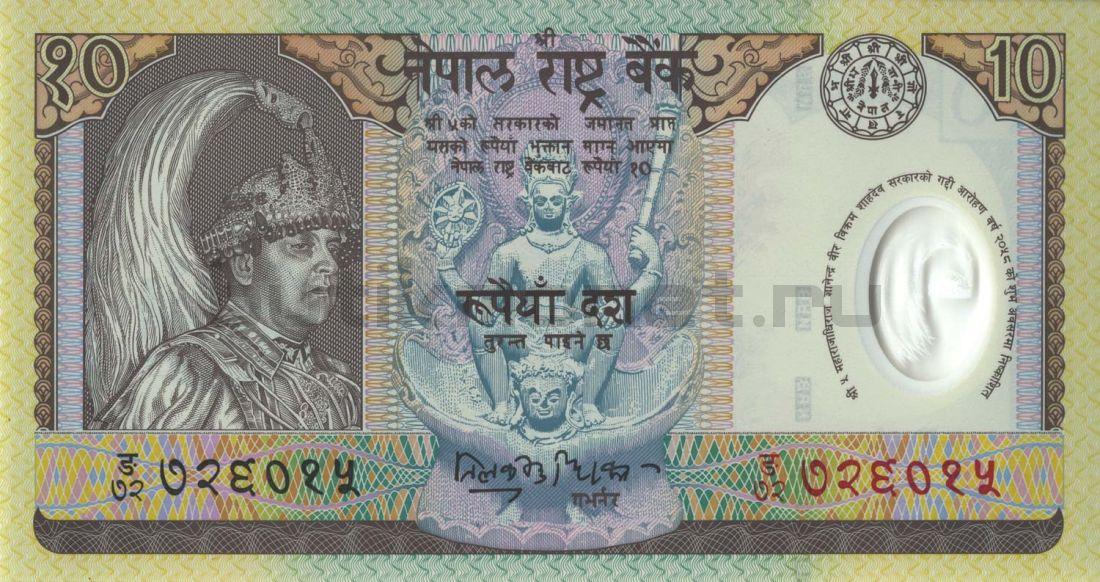 10 рупий 2008 Непал