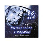 Буклет с блистерами 60 лет первому полету в космос (на 2 монеты)