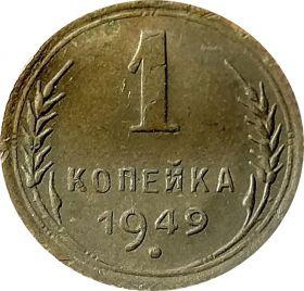1 КОПЕЙКА СССР 1949 год