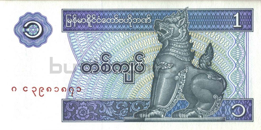 1 кьят 1996 Мьянма