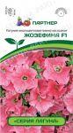 Petuniya-seriya-Laguna-Zhozefina-F1-mnogocvetkovaya-mini-kaskadnaya-salmon-Partner