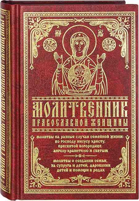 Молитвенник православной женщины. Молитвы на разные случаи семейной жизни