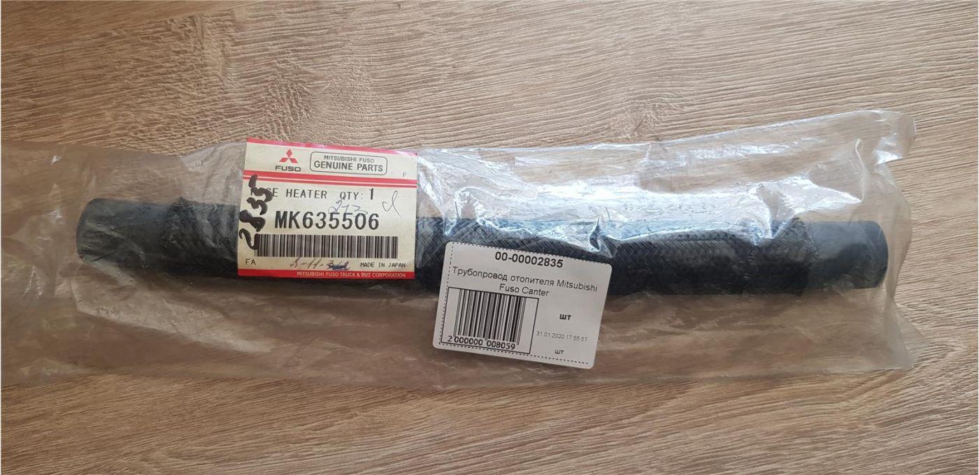 Трубопровод отопителя Mitsubishi Fuso Canter