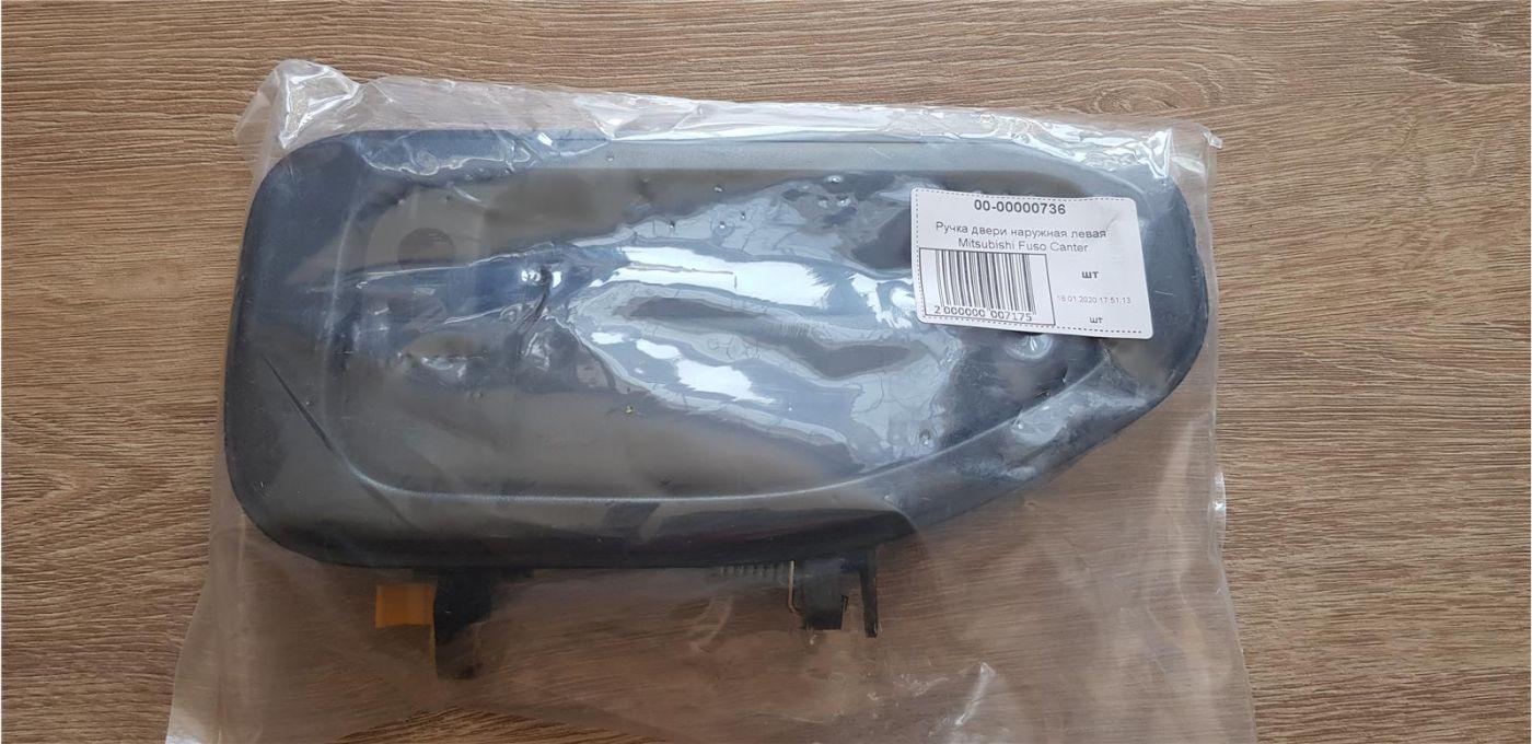 Ручка двери наружная левая Mitsubishi Fuso Canter