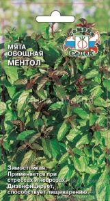 Мята овощная Ментол (СеДек)