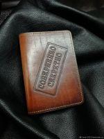"""Обложка для паспорта """"Совершенно секретно"""""""