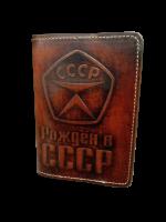 """Обложка для паспорта """"СССР"""" 1.2"""