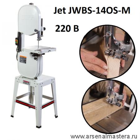 Ленточнопильный станок профессиональный Jet JWBS-14OS-M 220 В 0,75 кВт  708113A-RU