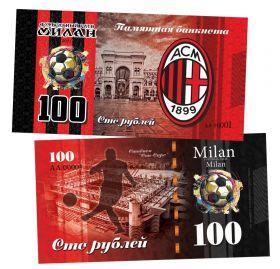 100 рублей - ФК Милан (Италия). Памятная банкнота