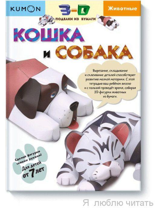 3Д поделки из бумаги. Кошка и собака Kumon