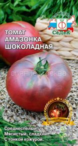 Томат Амазонка Шоколадная (СеДек)