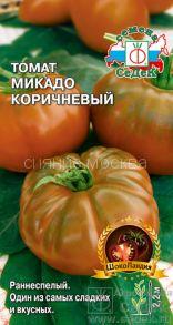 Томат Микадо Коричневый (СеДек)