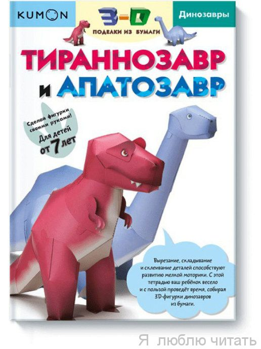 3Д поделки из бумаги. Тиранозавр и апатозавр Kumon