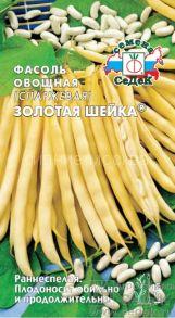 Фасоль овощная (спаржевая) Золотая Шейка (СеДек)
