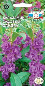 Бальзамин садовый Сандра (СеДек)