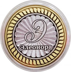 ЭЛЕОНОРА, именная монета 10 рублей, с гравировкой