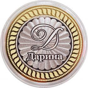 ДАРИНА, именная монета 10 рублей, с гравировкой