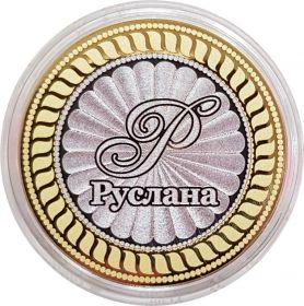 РУСЛАНА, именная монета 10 рублей, с гравировкой